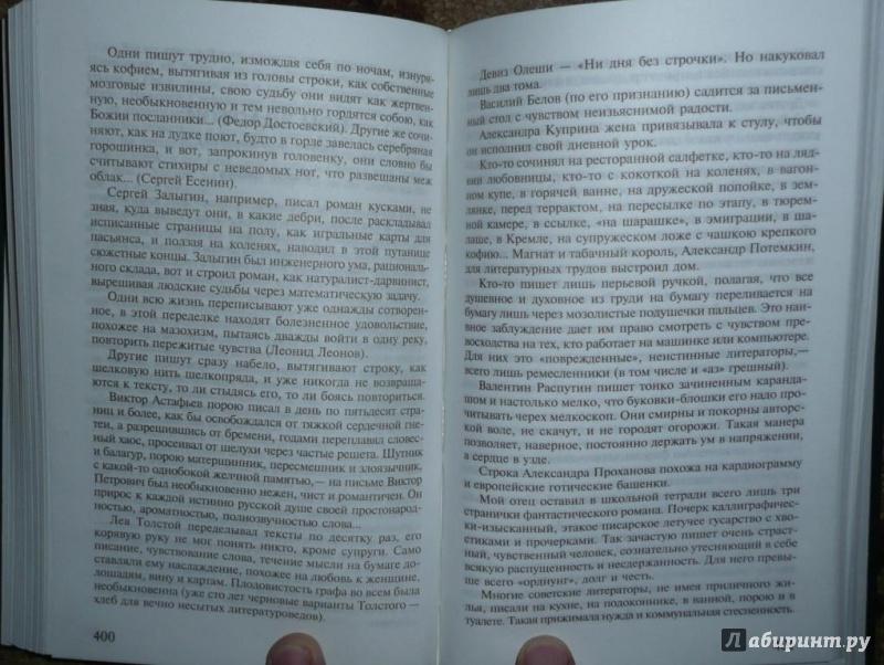 Иллюстрация 6 из 9 для Последний колдун - Владимир Личутин | Лабиринт - книги. Источник: Благинин  Юрий