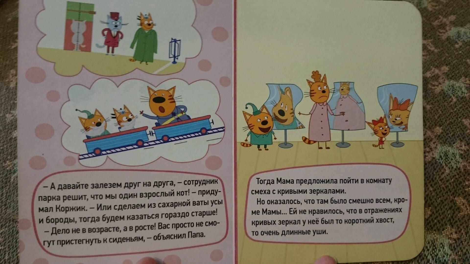 Иллюстрация 9 из 14 для Три кота. Аттракционы   Лабиринт - книги. Источник: Юлия