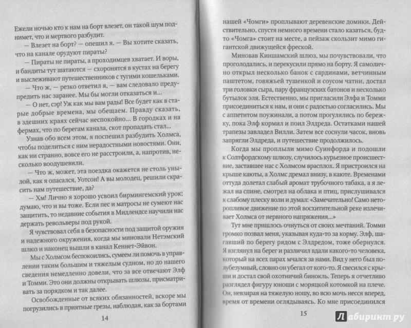Иллюстрация 11 из 16 для Шерлок Холмс и шпионы кайзера - Ричард Бойер | Лабиринт - книги. Источник: Прекрасная Маркиза