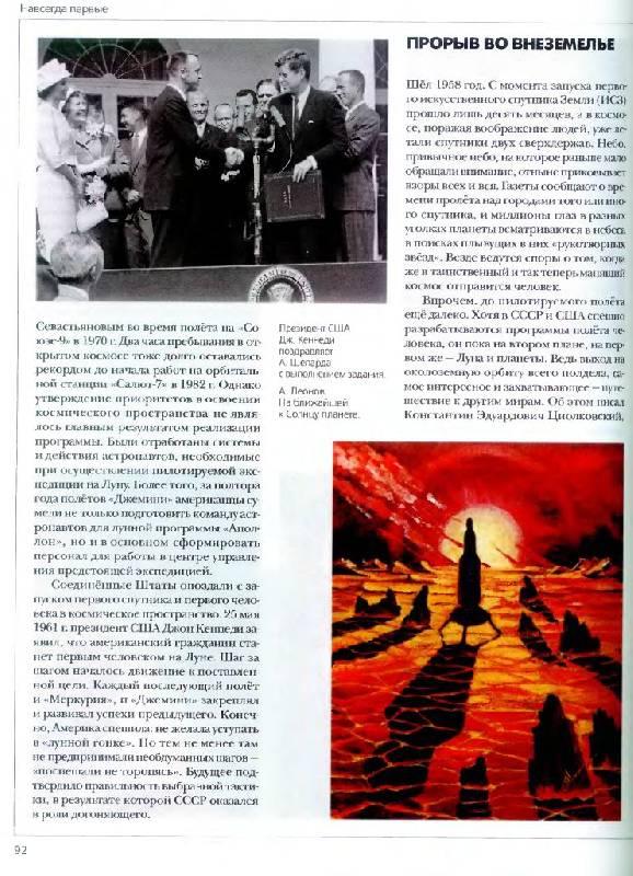 Иллюстрация 12 из 15 для Космонавтика. Большая детская энциклопедия (+CD)   Лабиринт - книги. Источник: Юта