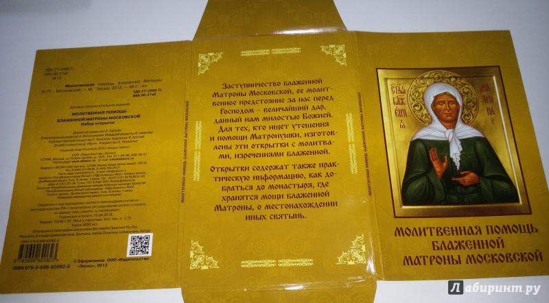Иллюстрация 6 из 31 для Молитвенная помощь блаженной Матроны Московской (набор открыток) | Лабиринт - книги. Источник: анна