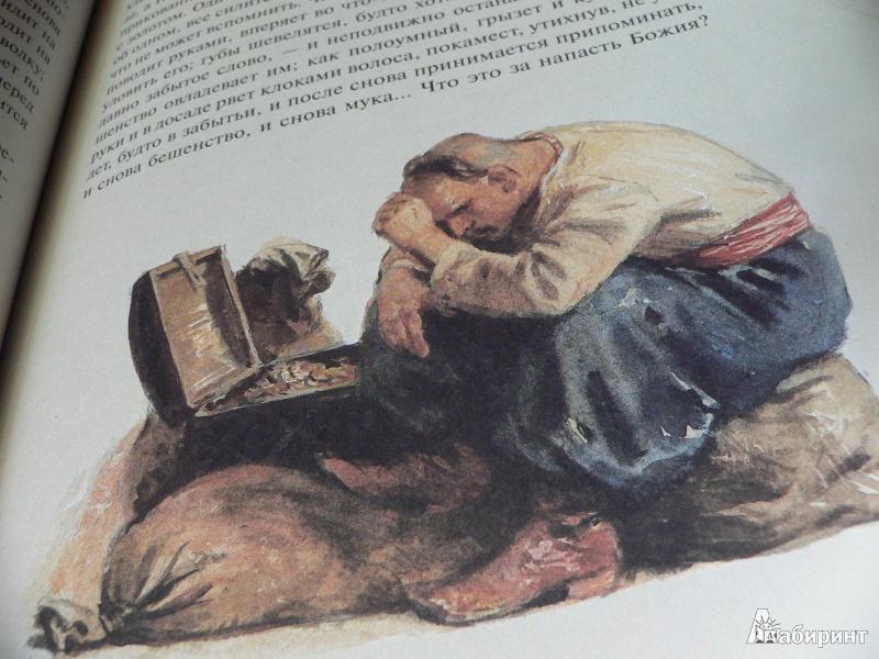 Иллюстрация 9 из 94 для Вечера на хуторе близ Диканьки - Николай Гоголь   Лабиринт - книги. Источник: In_Ferrum
