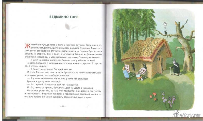 Иллюстрация 10 из 21 для Краткое руководство по воспитанию малышей - Аксель Хаке | Лабиринт - книги. Источник: irinka_kiv