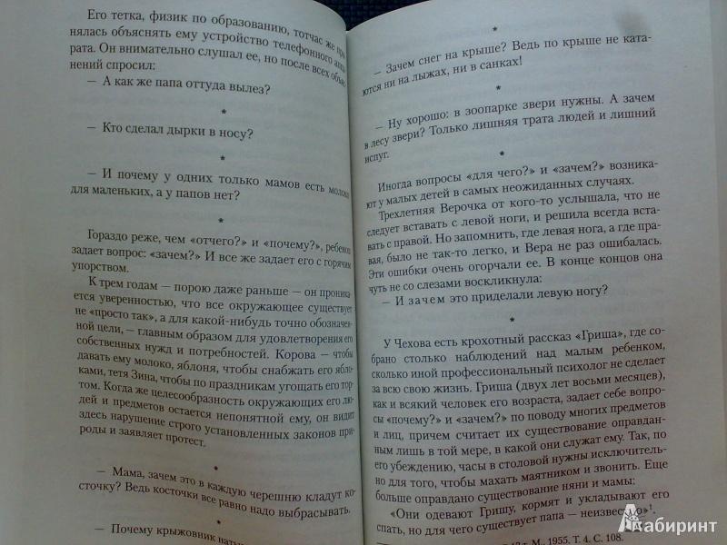 Иллюстрация 4 из 9 для От двух до пяти - Корней Чуковский | Лабиринт - книги. Источник: Richy_mommy