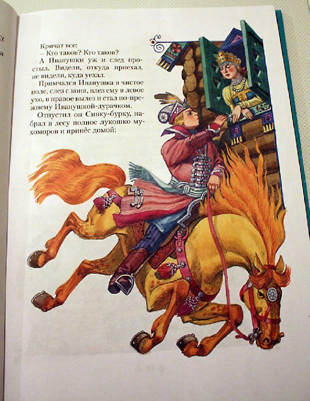 Иллюстрация 5 из 12 для Русские волшебные сказки | Лабиринт - книги. Источник: Агаева Татьяна Михайловна