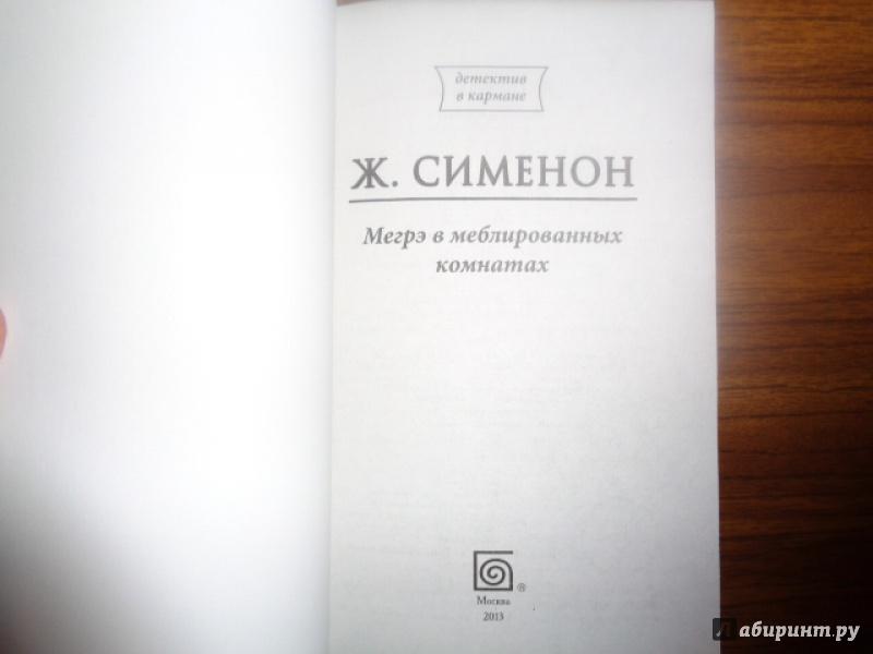 Иллюстрация 9 из 14 для Мегрэ в меблированных комнатах - Жорж Сименон   Лабиринт - книги. Источник: Николаев  Сергей