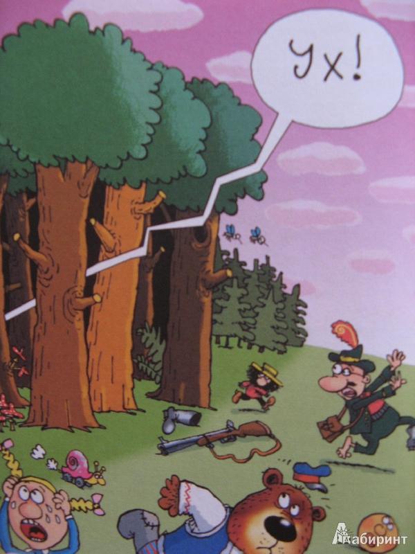 Иллюстрация 1 из 26 для Волчонок Ух. Приключения юного сыщика - Николай Голь | Лабиринт - книги. Источник: Ольга