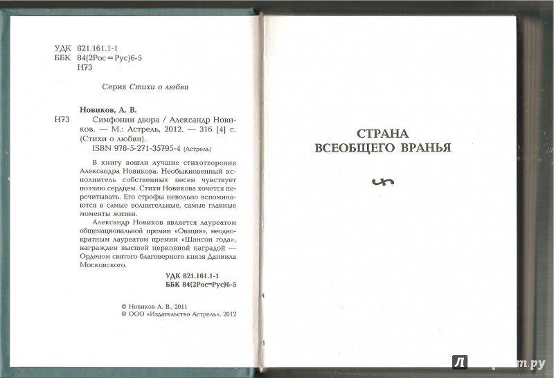 Иллюстрация 3 из 24 для Симфонии двора - Александр Новиков | Лабиринт - книги. Источник: Alex