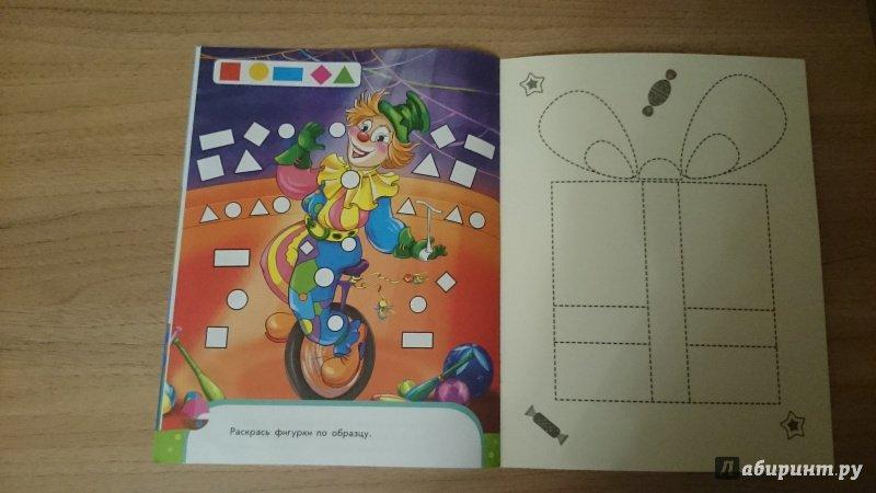 Иллюстрация 11 из 11 для Забавные фигурки. Математика. 3-4 года   Лабиринт - книги. Источник: Yusik