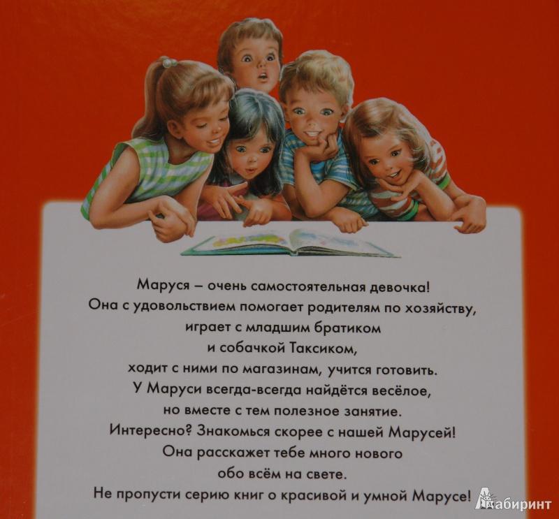 Иллюстрация 18 из 30 для Маруся - маленькая хозяйка. В магазине. В школе поваров - Делаэ, Марлье   Лабиринт - книги. Источник: pany_beata*