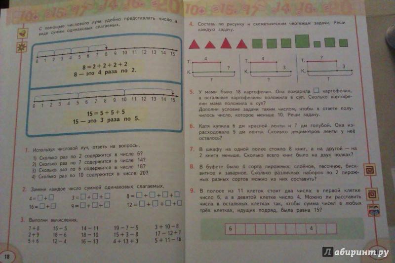 Иллюстрация 10 из 18 для Математика. 2 класс. Учебник. В 2-х частях (+CD). ФГОС - Дорофеев, Миракова, Бука | Лабиринт - книги. Источник: Никонов Даниил