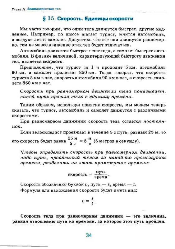 Иллюстрация 22 из 37 для Физика. 7 класс - Александр Перышкин | Лабиринт - книги. Источник: Юта