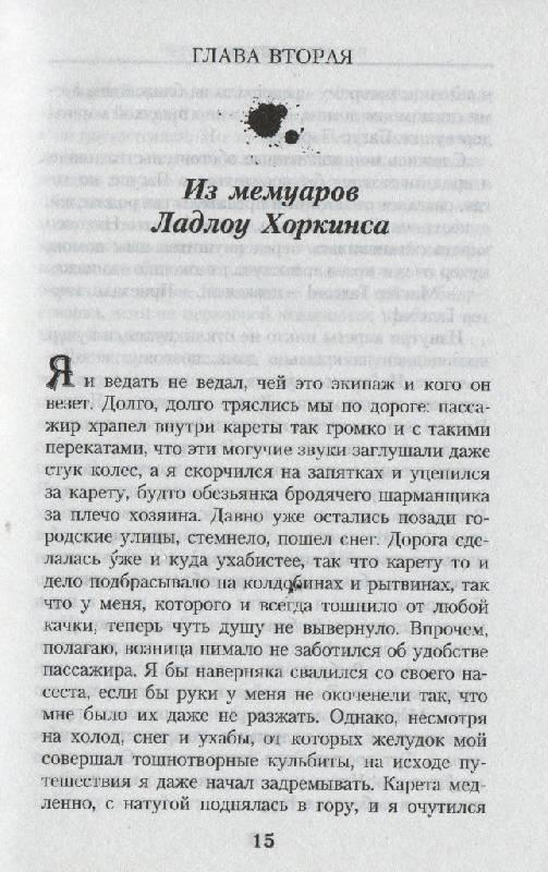 Иллюстрация 7 из 23 для Черная книга секретов - Ф. Хиггинс   Лабиринт - книги. Источник: Zhanna