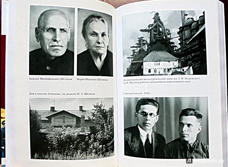Иллюстрация 14 из 45 для Щелоков - Сергей Кредов | Лабиринт - книги. Источник: Александр Н.