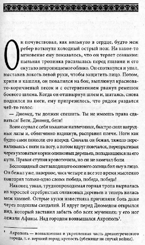 Иллюстрация 21 из 29 для Дочь Афродиты - Филипп Ванденберг | Лабиринт - книги. Источник: Росинка