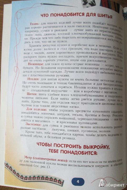 Иллюстрация 1 из 14 для В путешествие с куклой - Чиркова, Чиркова | Лабиринт - книги. Источник: Апрелия