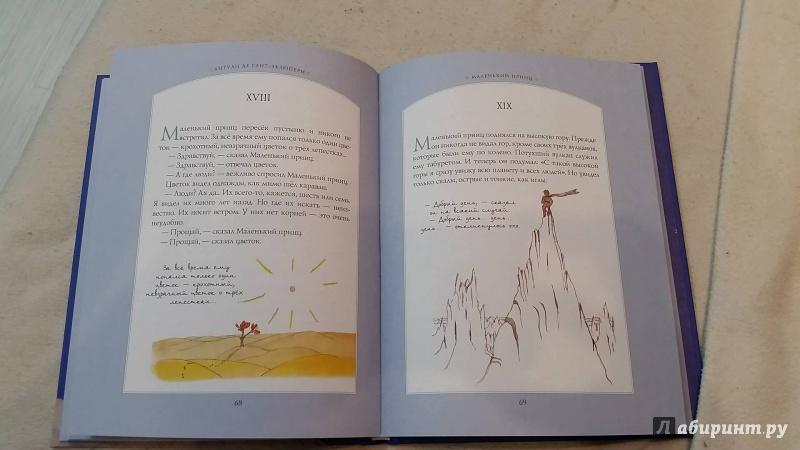 Иллюстрация 30 из 100 для Маленький принц - Антуан Сент-Экзюпери | Лабиринт - книги. Источник: Newflashka