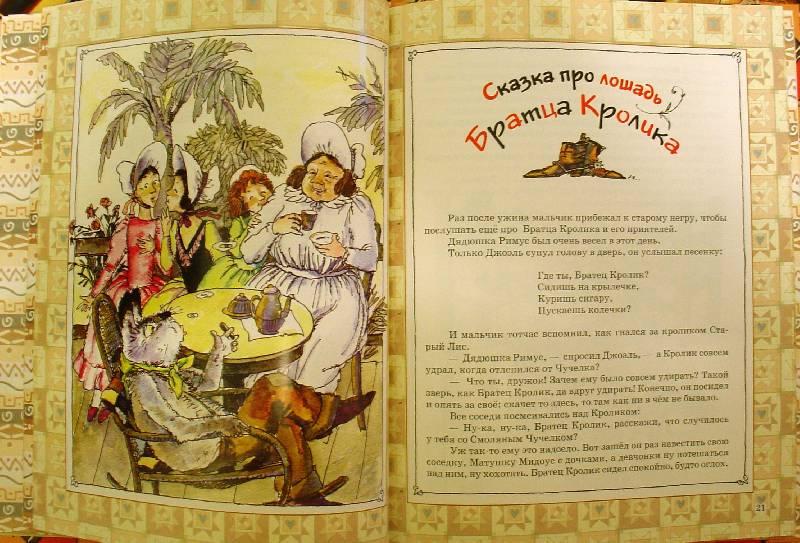 Иллюстрация 4 из 26 для Сказки дядюшки Римуса - Джоэль Харрис | Лабиринт - книги. Источник: samuel whiskers