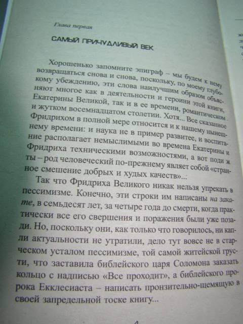 Иллюстрация 3 из 13 для Екатерина II: алмазная Золушка - Александр Бушков   Лабиринт - книги. Источник: D.OLGA