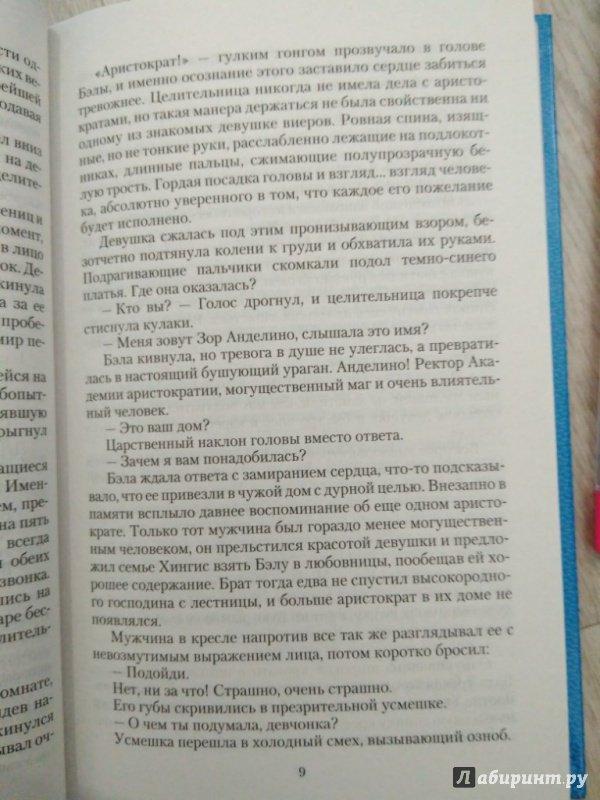 Иллюстрация 22 из 37 для Пленница. В оковах магии - Марьяна Сурикова   Лабиринт - книги. Источник: Тайна