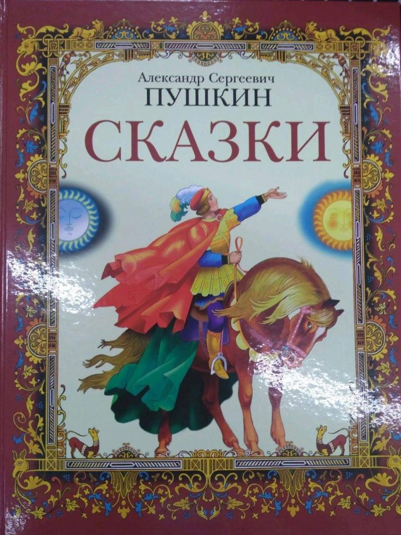 Иллюстрация 8 из 15 для Сказки - Александр Пушкин   Лабиринт - книги. Источник: Биктимирова Лилу