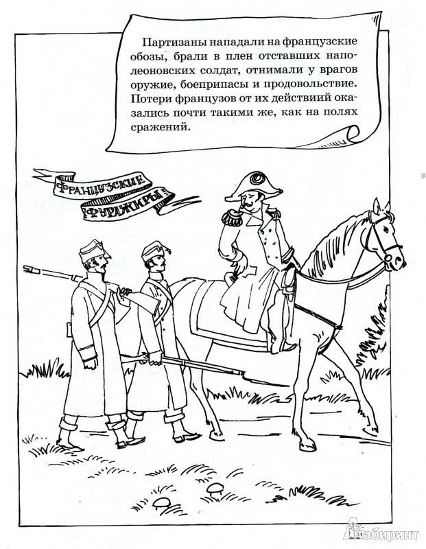 Иллюстрация 1 из 5 для Война 1812 года   Лабиринт - книги. Источник: ЕККА