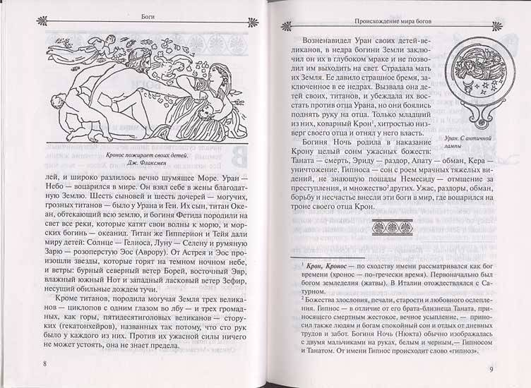 Иллюстрация 24 из 27 для Легенды и мифы Древней Греции - Николай Кун | Лабиринт - книги. Источник: Белый Кролик