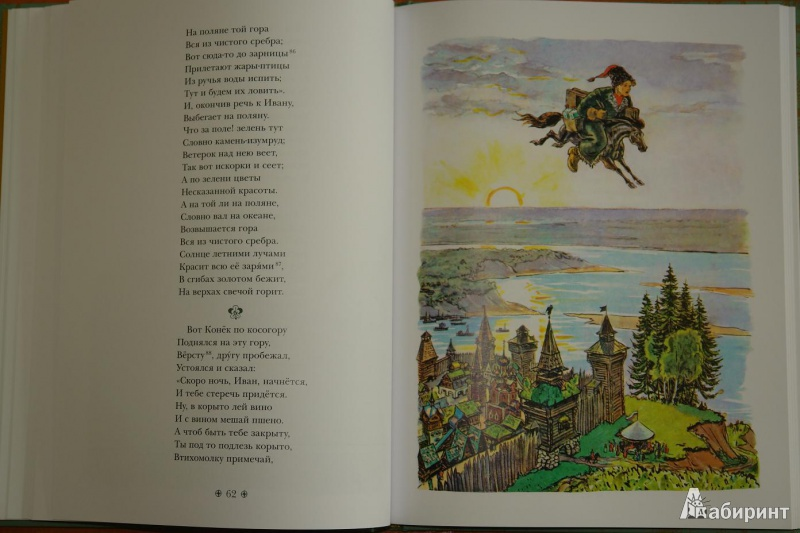 Иллюстрация 17 из 100 для Конек-Горбунок - Петр Ершов | Лабиринт - книги. Источник: pany_beata*