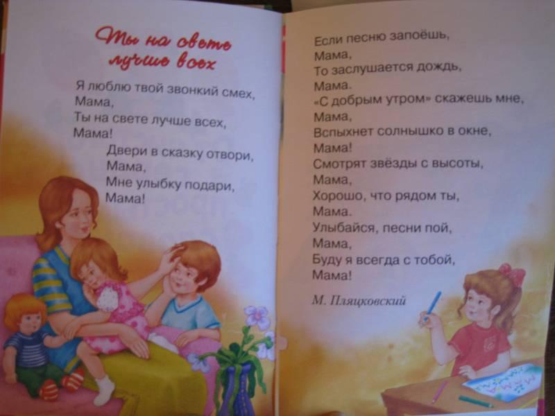 Мама и малыш стихи
