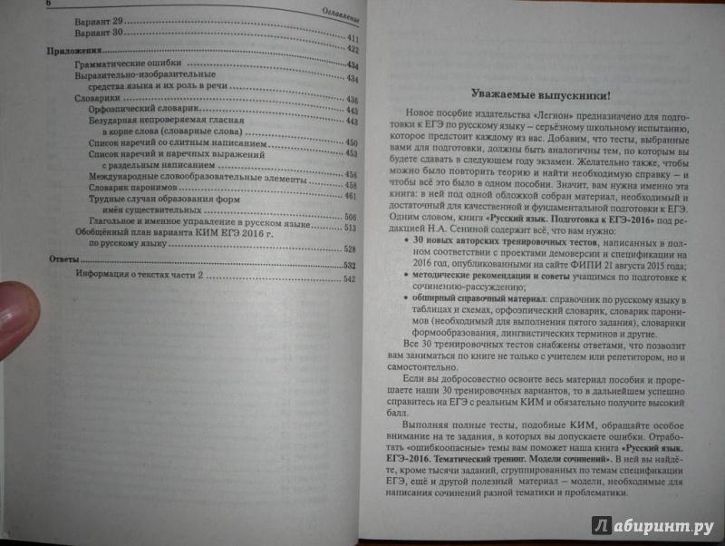 Бисеров текучева егэ 2016 русский язык 50 вариантов ответы