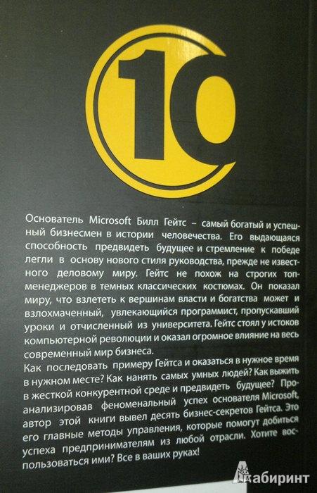 Иллюстрация 13 из 14 для Билл Гейтс. 10 секретов ведения бизнеса самого богатого предпринимателя в мире - Дэз Дирлав | Лабиринт - книги. Источник: Леонид Сергеев