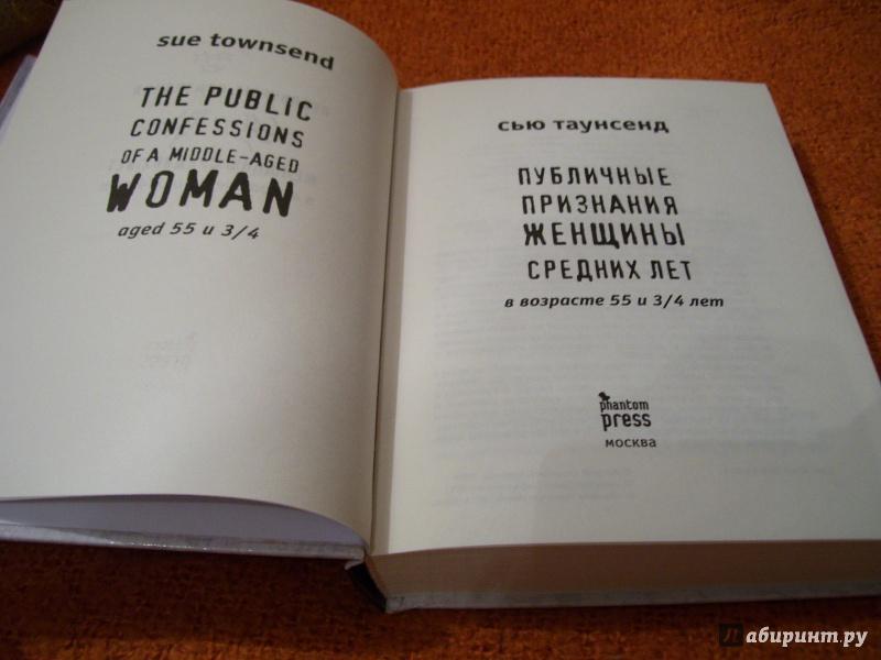 Иллюстрация 8 из 16 для Публичные признания женщин средних лет в возрасте 55 и 3/4 лет - Сью Таунсенд | Лабиринт - книги. Источник: КошкаПолосатая