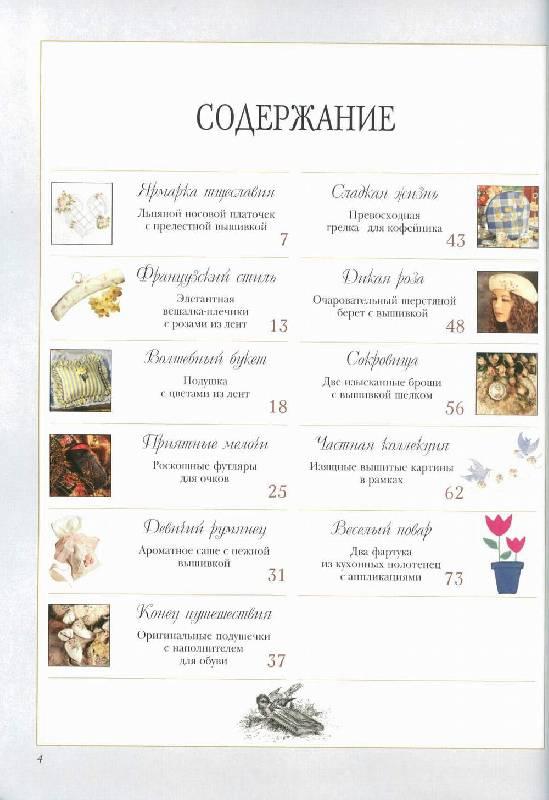 Иллюстрация 1 из 12 для Вышиваем подарки, сувениры, аксессуары | Лабиринт - книги. Источник: bel-k