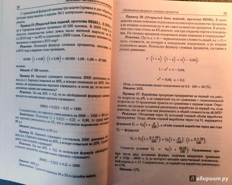 Решение задач по экономике пример онлайн решение задач по физике волькенштейн