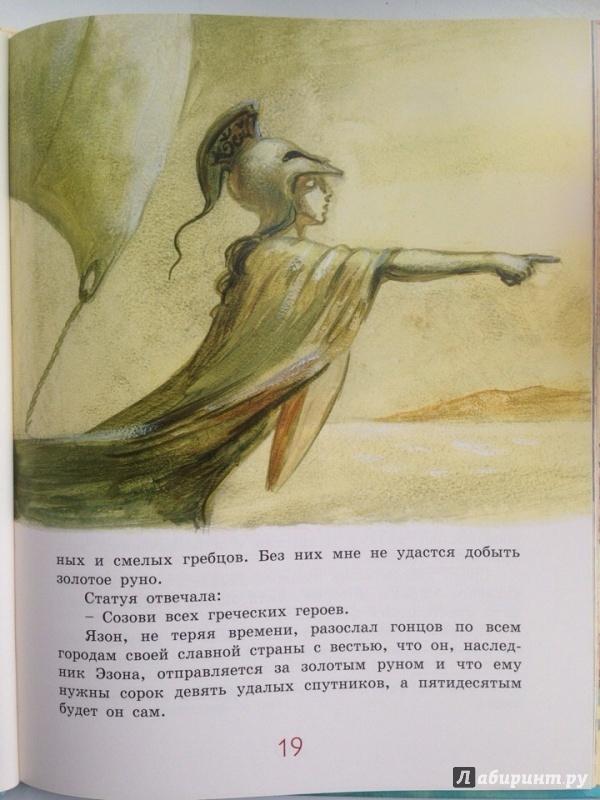 Иллюстрация 30 из 48 для Герои Эллады: из мифов Древней Греции   Лабиринт - книги. Источник: Кузнецова  Ирина