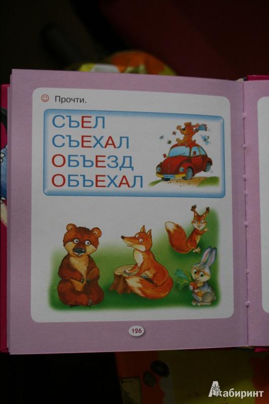 Иллюстрация 5 из 5 для Букварь для будущих отличников - Олеся Жукова   Лабиринт - книги. Источник: ramaikina
