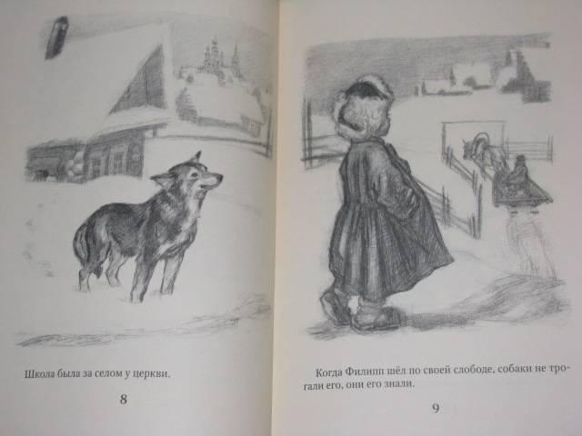 рисунки к рассказу бунина подснежник