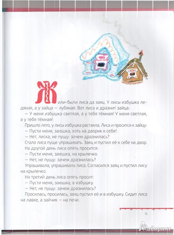 Иллюстрация 15 из 16 для Лисичка-сестричка | Лабиринт - книги. Источник: Юлия Короткова