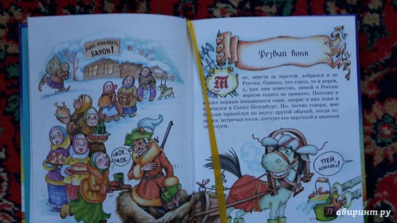Иллюстрация 15 из 17 для Приключения Барона Мюнхаузена. Полная версия | Лабиринт - книги. Источник: Захарова Анна