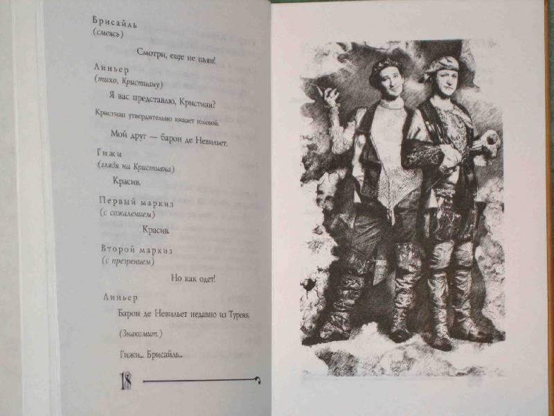Иллюстрация 3 из 32 для Сирано де Бержерак - Эдмон Ростан | Лабиринт - книги. Источник: Трухина Ирина