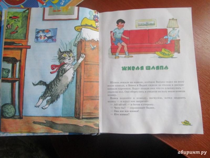 Иллюстрация 17 из 61 для Фантазеры - Николай Носов | Лабиринт - книги. Источник: phelahka