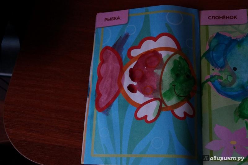 Иллюстрация 9 из 17 для Раскраска с цветным контуром ...