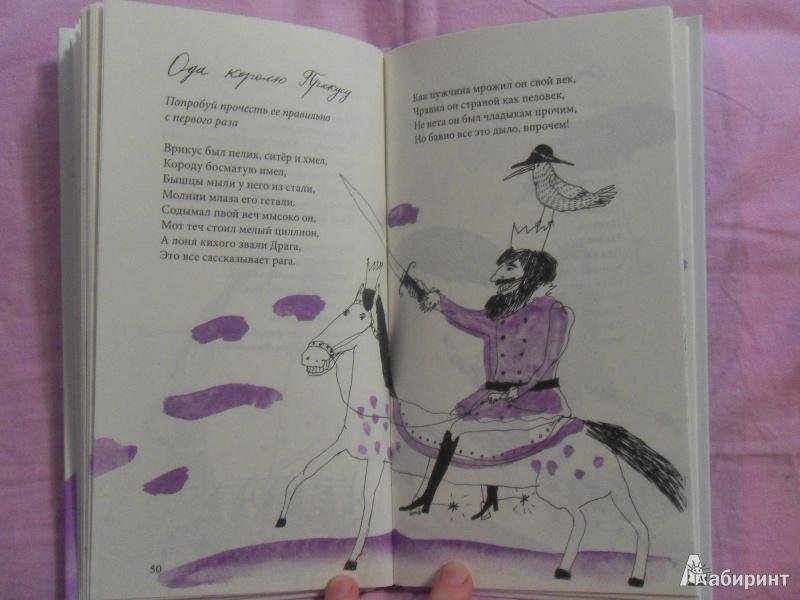 Иллюстрация 34 из 44 для Грустный кондитер   Лабиринт - книги. Источник: knigolyub