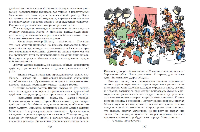 Иллюстрация 24 из 27 для Незнайка на Луне - Николай Носов   Лабиринт - книги. Источник: Редактор этой книги