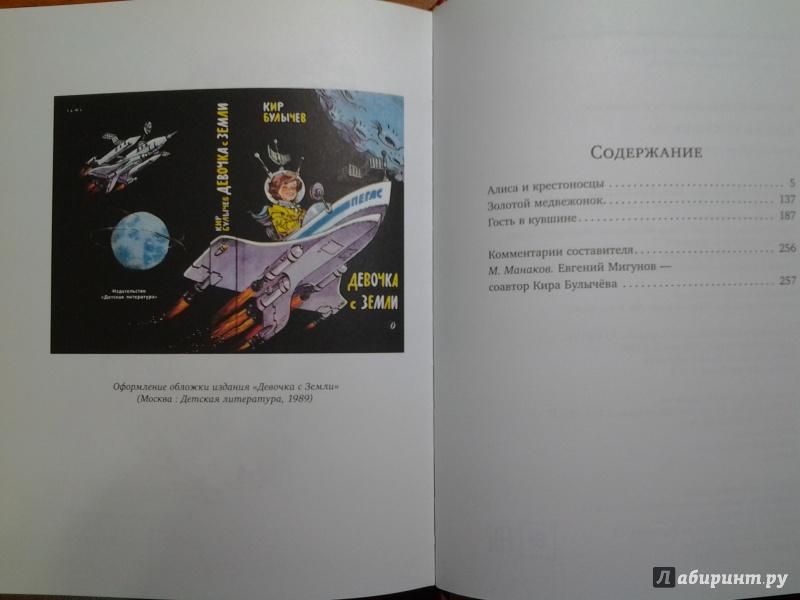 Иллюстрация 19 из 48 для Алиса и крестоносцы - Кир Булычев | Лабиринт - книги. Источник: Викуша-мама