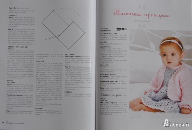 Иллюстрация 30 из 32 для Очаровательные модели, связанные крючком, для малышей от 0 до 5 лет - Бобби Матела   Лабиринт - книги. Источник: NDusha
