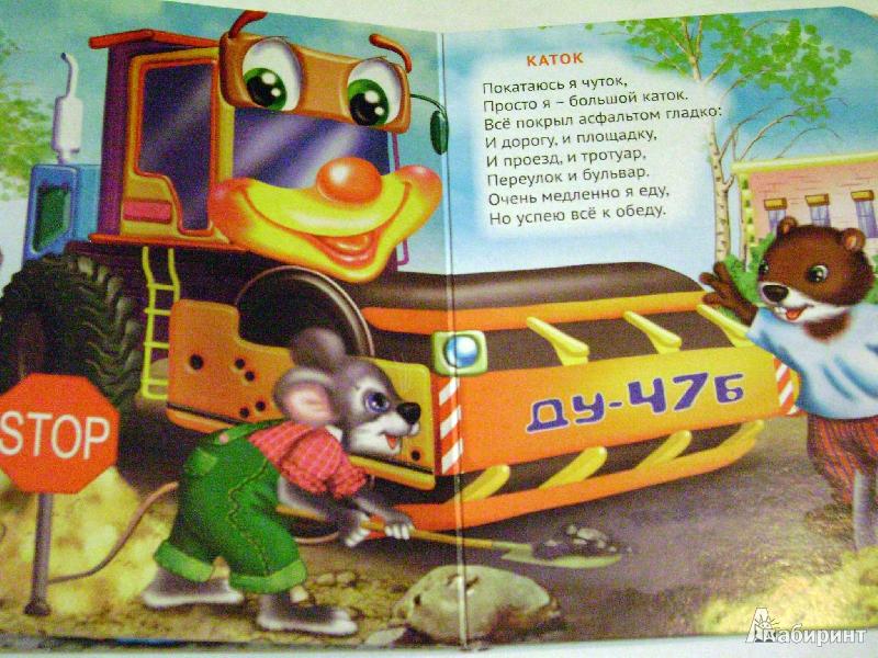 Иллюстрация 6 из 6 для Транспорт - Мария Манакова | Лабиринт - книги. Источник: Batterfly