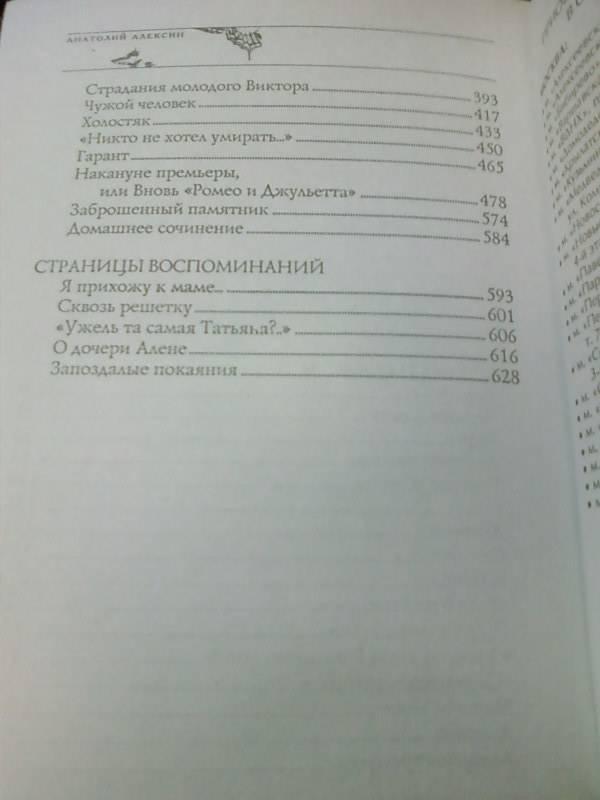 Иллюстрация 20 из 20 для О любви: Сборник - Анатолий Алексин   Лабиринт - книги. Источник: lettrice