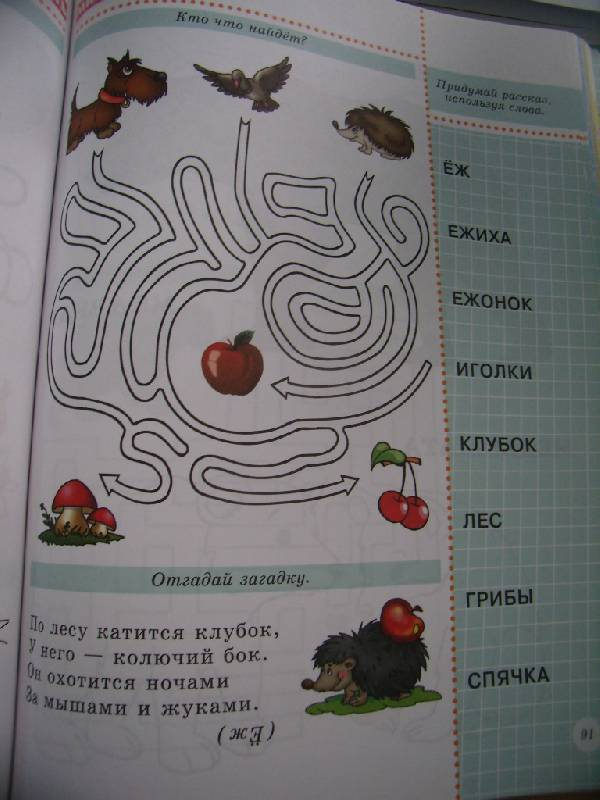 Иллюстрация 11 из 12 для Большая энциклопедия обучения и развития малыша | Лабиринт - книги. Источник: Алёнка