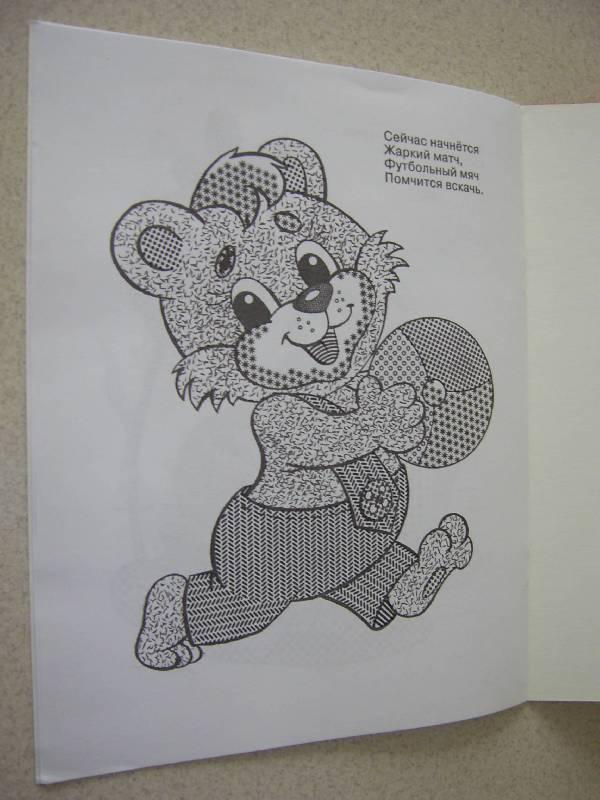 Иллюстрация 6 из 7 для Водная книжка-раскраска: Медвежонок ...